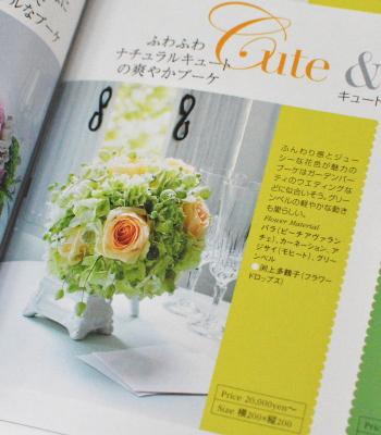 「ウエディングブーケ ベストセレクション'15」に掲載された渕上多鶴子の作品