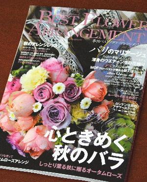 ベストフラワーアレンジメント秋号No.55