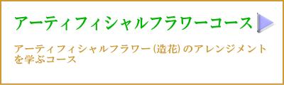 アーティフィシャルフラワーコース,趣味,東京,自由が丘,フラワーアレンジメント教室,フラワードロップス