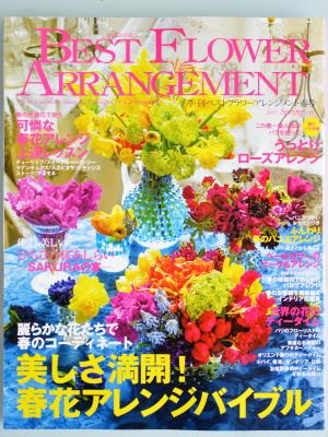 ベストフラワーアレンジメント春号No.53
