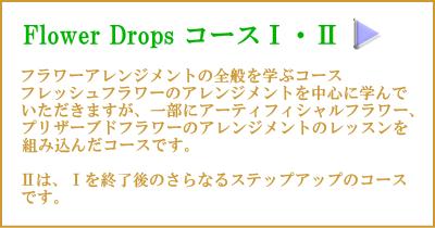 Flower Drops コース,趣味,東京,自由が丘,フラワーアレンジメント教室,フラワードロップス