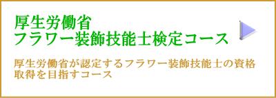 労働厚生省フラワー装飾技能士検定コース,資格,東京,自由が丘,フラワーアレンジメント教室,フラワードロップス