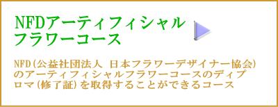NFDアーティフィシャルフラワーコース,資格,東京,自由が丘,フラワーアレンジメント教室,フラワードロップス