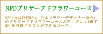 NFDプリザーブドフラワーコース,資格,東京,自由が丘,フラワーアレンジメント教室,フラワードロップス