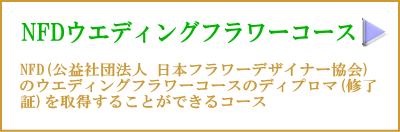 NFDウエディングフラワーコース,資格,東京,自由が丘,フラワーアレンジメント教室,フラワードロップス