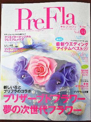 プリ*フラ Vol.44