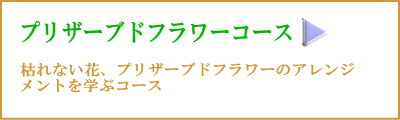 プリザーブドフラワーコース,趣味,東京,自由が丘,フラワーアレンジメント教室,フラワードロップス