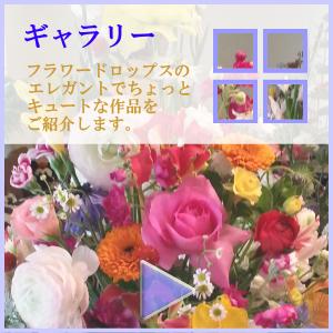 ギャラリー-東京・自由が丘のフラワーアレンジメント教室|Flower Drops フラワードロップス