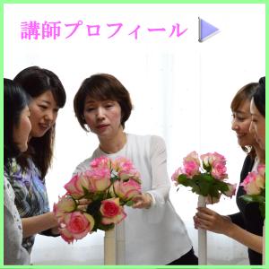 講師プロフィール|東京|自由が丘|フラワーアレンジメント教室|フラワードロップス