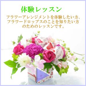 体験レッスン-東京・自由が丘のフラワーアレンジメント教室|Flower Drops フラワードロップス